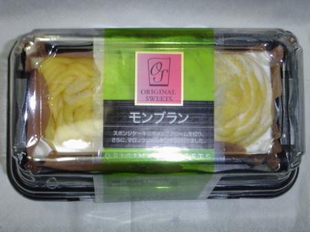 yamazaki-mont-blanc1.jpg