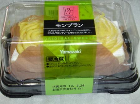 yamazaki-mont-blanc2.jpg